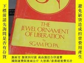 二手書博民逛書店the罕見jewel ornament of liberationY26220 見圖 見圖 出版1971