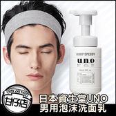 日本 資生堂 UNO 男用 泡沫 洗面乳150ml 洗顏 洗臉 甘仔店3C配件