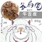 ◆產地◆ 台灣  ◆商品規格◆ 規格 80g/包