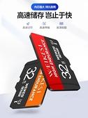 記憶卡 內存卡32g行車記錄儀高速專用micro sd通用內存儲卡手機tf卡監控 快速出貨