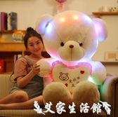 公仔發光熊毛絨玩具可愛音樂大熊玩偶睡覺抱送女生生日禮物igo  艾家生活館