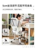 辦公椅 八九間學生椅子學習升降寫字座椅書桌轉椅電腦椅辦公家用人體工學 LX 【618 購物】