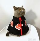 寵物服 火影曉組織貓咪紅云披風寵物貓咪用品空調房衣服cos忍者裝扮 快速出貨