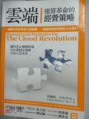 【書寶二手書T9/財經企管_JHN】雲端運算革命的經營策略_閻紀宇, 查爾斯.巴布考克