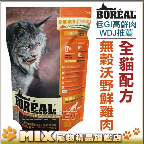 ◆MIX米克斯◆加拿大BOREAL.無穀沃野鮮雞肉全貓配方【5磅 約2.26kg】低GI高鮮肉寵糧,WDJ