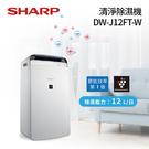 【天天限時】SHARP 夏普 除濕能力18公升 衣物乾燥 空氣清淨 除濕機 DW-J12FT-W