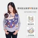 腰凳 嬰兒背帶前抱式夏背娃溜娃初生新生兒寶寶多功能抱娃神器嬰兒背巾【果果新品】