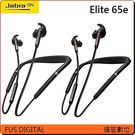 【福笙】Jabra Elite 65e ANC 降噪 藍牙耳機 藍芽耳機 (台灣公司貨)
