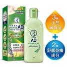 曼秀雷敦AD高效抗乾草本修復乳液(200...