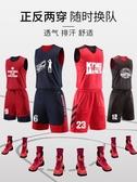 雙面籃球服套裝男學生隊服比賽運動背心訓練服印字球衣籃球服