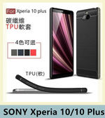 SONY Xperia 10/10 Plus 碳纖紋軟殼 拉絲紋 全包 防摔 防滑 手機殼 矽膠套 保護套 手機套 軟殼