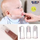 嬰兒用品 矽膠手指 磨合 成長 學習牙刷 不挑款 二入 寶貝童衣