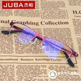 防藍光眼鏡女防輻射電腦護目鏡女平光鏡商務合金半框眼鏡架