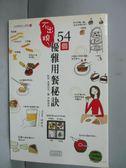 【書寶二手書T5/溝通_IDK】不出糗!54個優雅用餐秘訣_連雪雅, 渡邊忠司