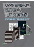 大陸對海峽兩岸刑事司法之研究與實踐:從金門協議到兩岸電信詐騙的司法合作