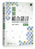 圖解組合語言(第二版)
