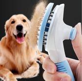 寵物刷毛器 狗毛梳子寵物梳毛刷器脫毛針梳泰迪金毛大型犬專用擼貓咪狗狗用品 歐萊爾藝術館