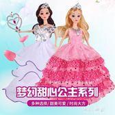 芭比娃娃-公主禮盒套裝過家家女孩換裝洋娃娃幼兒園兒童玩具 東川崎町 YYS