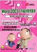 二手書博民逛書店《Word 2007 文件編排應用寶典》 R2Y ISBN:98