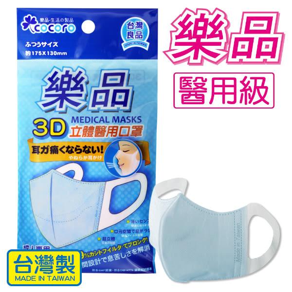 【樂品】3D成人醫用口罩(未滅菌) 5枚-粉藍|三層式 台灣製 拋棄式口罩