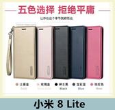 Xiaomi 小米8 Lite 側翻皮套 隱形磁扣 掛繩 插卡 支架 鈔票夾 防水 手機皮套 手機殼 皮套