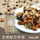 【日月傳奇】金寶綜合堅果500g-12罐(加碼送送12包小金寶25g)