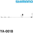 漁拓釣具 SHIMANO YA-001B 黑 #L [軟絲挫]
