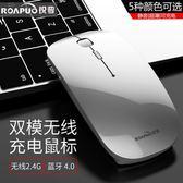 無線藍牙雙模鼠標 充電無聲靜音蘋果macbook air筆記本電腦薄推薦
