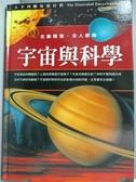 【書寶二手書T4/少年童書_WDS】宇宙與科學_巴克爾, 派克