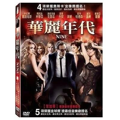 華麗年代 DVD  (購潮8)