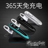 藍芽耳機無線耳塞式單耳開車專用可接聽電話接打掛耳入耳【果果新品】