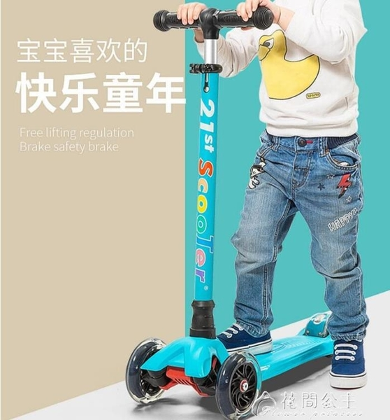 兒童滑板車-滑板車21st scooter兒童1-3-6小孩寶寶踏板滑滑車溜溜車四輪12歲 花間公主 YYS
