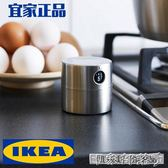 宜家IKEA廚房計時器定時器鬧鐘不銹鋼 倒計時 機械計時提醒器 全館免運 全館免運