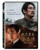 【停看聽音響唱片】【DVD】獄火重生:金昌洙