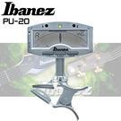 【非凡樂器】IBANEZ 電子夾式調音器 PU20 接收敏感度高品質調音器