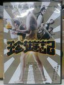 挖寶二手片-L11-041-正版DVD*日片【珍遊記】-松山研一*倉科加奈*皮埃爾瀧*溝端淳平