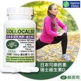 【赫而司】多多鈣錠(60顆/罐)+陽光維生素D(60顆/罐)日本可樂鈣素