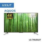 《麥士音響》SHARP 4K - LC-70U33JT - 70 連網電視