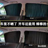 汽車用遮陽簾車內防曬私密隔熱自動伸縮軌道車窗車載側窗遮光簾擋LZ1088【甜心小妮童裝】