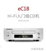 CD音響 EC1B發燒CD機迷你CD機HIFI音響桌面CD音響系統家用音響cd機 快速出貨YYJ