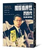 國際橋牌社的時代:90年代台灣民主化歷程傳奇故事.原創戲劇【城邦讀書花園】