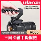 【R005】三向冷靴手提握把 Ulanzi 手柄 手把 熱靴 擴充 直播 外接 螢幕 UURig Vlog 延伸配件
