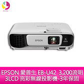 分期0利率 EPSON 愛普生 EB-U42 3600流明3LCD 亮彩無線投影機-公司貨 原廠3年保固
