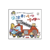 消防車!喔咿喔咿(附QRcode)