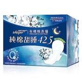好自在有機衛生棉純棉甜睡夜用42.5cmX4片【愛買】