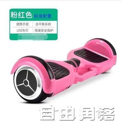 電動智慧自平衡車雙輪成人代步車兒童兩輪帶扶手體感扭扭車思維車   自由角落