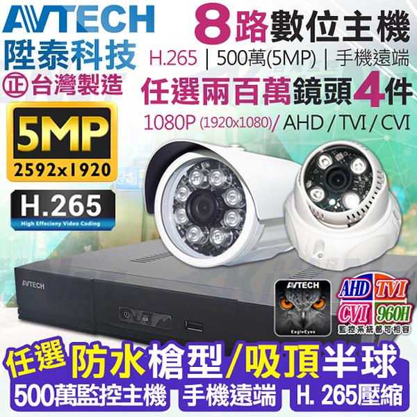 監視器攝影機 KINGNET AVTECH 8路4支監控套餐 1080P 5MP 500萬 H.265 台灣製 手機遠端 陞泰科技