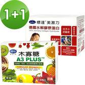 【BuDer標達】營養補給1+1超值組(木寡糖+膠原蛋白)