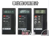 測光錶 泰仕TES-1330A/1332A/1334A 照度亮度計測光儀 數碼人生DF