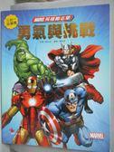 【書寶二手書T1/兒童文學_XBP】Marvel英雄勵志集-勇敢與挑戰_Marvel,  韓佳宏